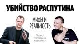 Перец&ampЯковлев Убийство Распутина. Проект