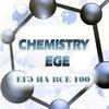 CHEMEGE.RU | Химия | ЕГЭ на 100