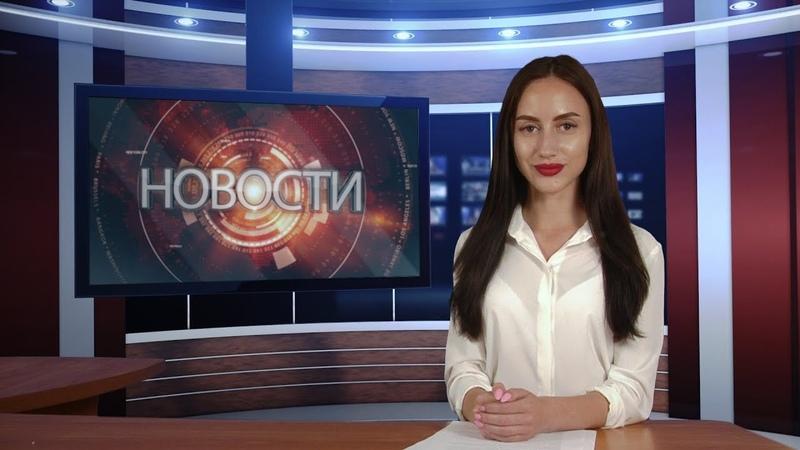 СВОЙ КАНАЛ г.Краснодон. Новости. 20.00. 27 мая 2019