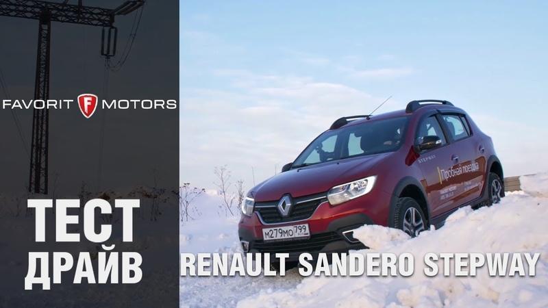 Тест-драйв Рено Сандеро Степвей (Renault Sandero Stepway) 2018- от FAVORIT MOTORS