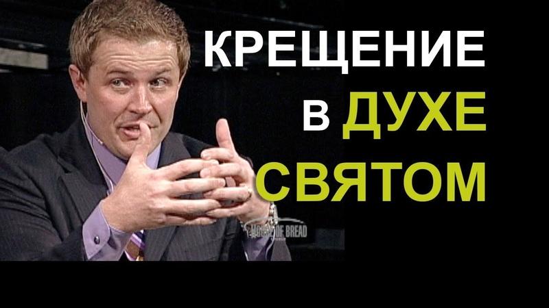 Крещение в Духе Святом. Проповедь Александра Шевченко.