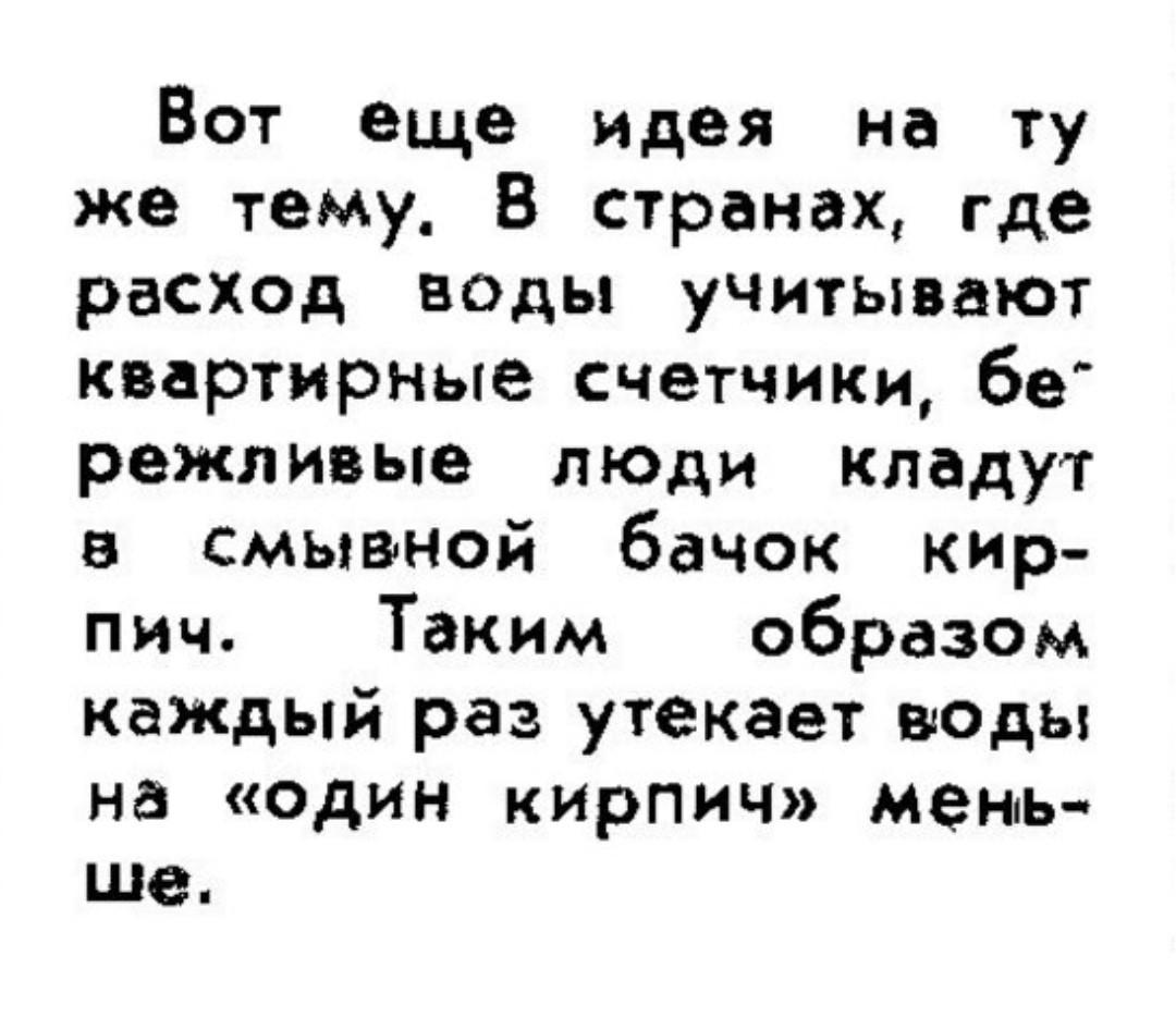Советские хитрости