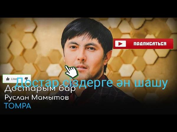 Руслан Мамытов Бір досым бар әні