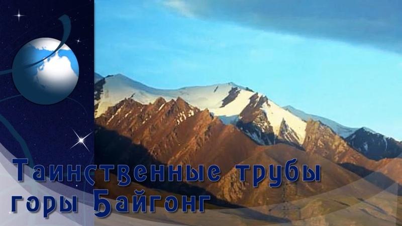 Таинственные трубы горы Байгонг
