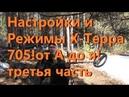 Настройки и Режимы Х-Терра 705!от А до я!третья часть
