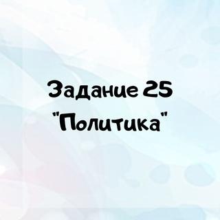 Задание №25 ЕГЭ  - Политика