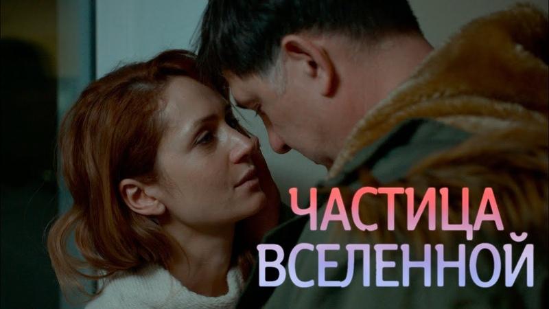 ЧАСТИЦА ВСЕЛЕННОЙ - Серия 7