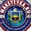Администрация города Макеевка