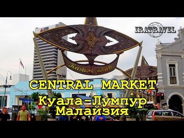 🇲🇾 ПРОГУЛКА ПО CENTRAL MARKET KUALA LUMPUR Малайзия