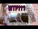 ПОВТОРЯЮ СВОИ ДЕТСКИЙ ФОТОГРАФИИ / ЭТО КАПЕЦ / Vilu Girl