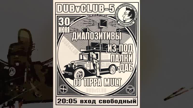 Приглашение на DUBvCLUB-5 в Грибоедов HILL