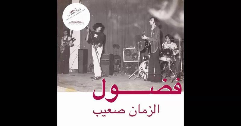 Fadoul 1970 - Al Zman Saib