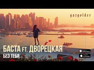 Премьера клипа! баста feat. дворецкая - без тебя (13.03.2019) ft. и