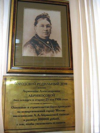 В Москве установлен памятник Агриппине Александровне Абрикосовой - матери двадцати двух детей, женщине -меценату, построившей первый в России родильный дом для неимущих. Скульптор Александр