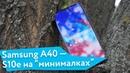 Samsung Galaxy A40 — компактный, симпатичный, достойный