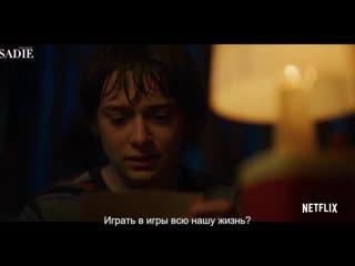 «Очень странные дела» третий сезон. Трейлер с русскими субтитрами. RUS SUB