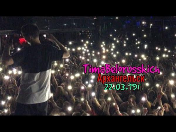 Концерт Тимы Белорусских в Архангельске 22.03.19г.