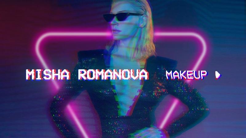 MISHA ROMANOVA - MAKEUP [Премьера клипа]
