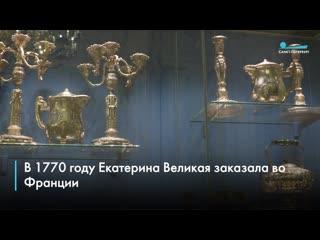 В Эрмитаже рассказали о шедевре французского серебра – Орловском сервизе
