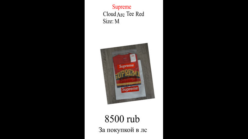 Supreme cloud arc tee red stories