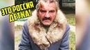 ЭТО РОССИЯ ДЕТКА!ЧУДНЫЕ ЛЮДИ РОССИИ ЛУЧШИЕ РУССКИЕ ПРИКОЛЫ 11 МИНУТ РЖАЧА КОРОЛЬ ШАМАНОВ-433