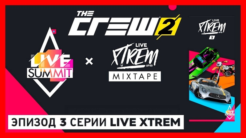 THE CREW 2 GOLD EDiTiON SUMMiT (LiVE REPLAY) ЭПИЗОД 3 СЕРИИ LiVE XTREM PART 981 ...