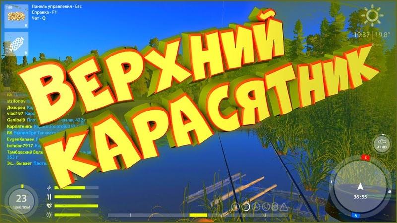 НОВИЧКУ. Карась на озере Комариное • Русская рыбалка 4 • Ловля на фидеры