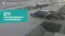 Видео ДТП с участием автомобиля и электроскутера