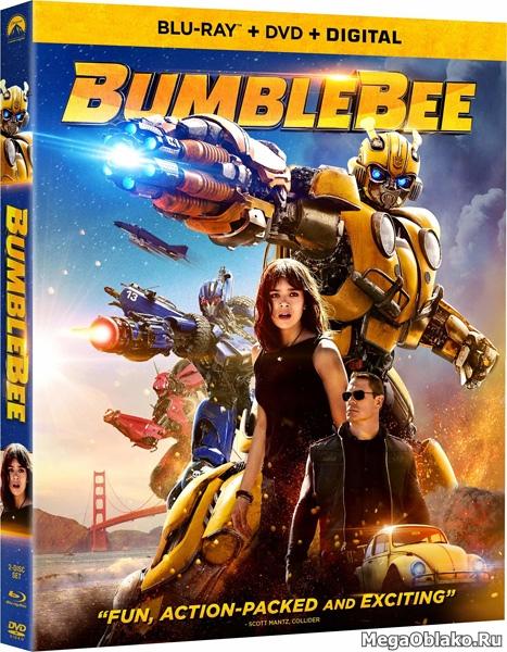 Бамблби / Bumblebee (2018/BD-Remux/BDRip/HDRip)