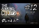 Врываемся в финал с лопатой наголо! ➠ The Sinking City 12 Стрим