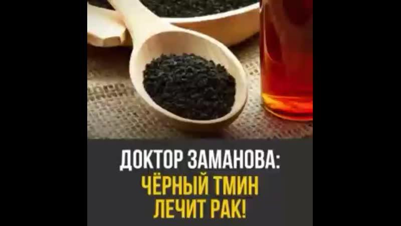 Чёрный тмин