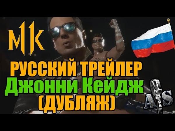 Mortal Kombat 11 Джонни Кейдж Русский трейлер Дубляж от AndSash