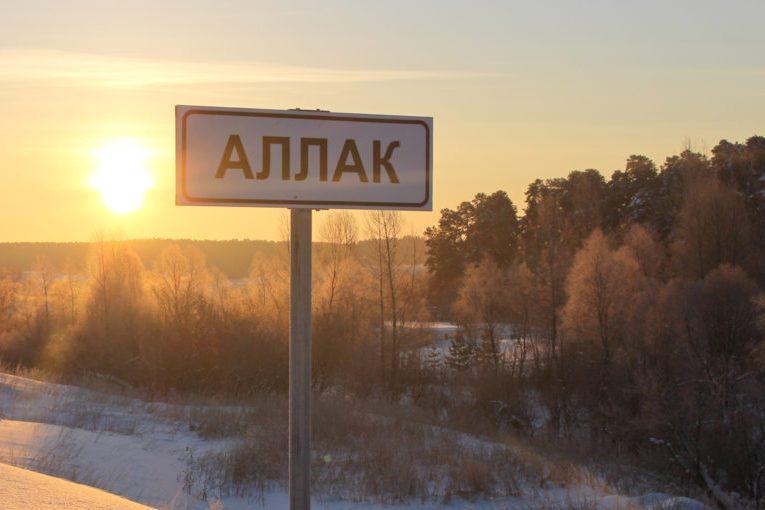 Афиша Новосибирск Аллак - 300 лет