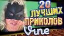 Лучшие Приколы Vine! ВЫПУСК 36 17