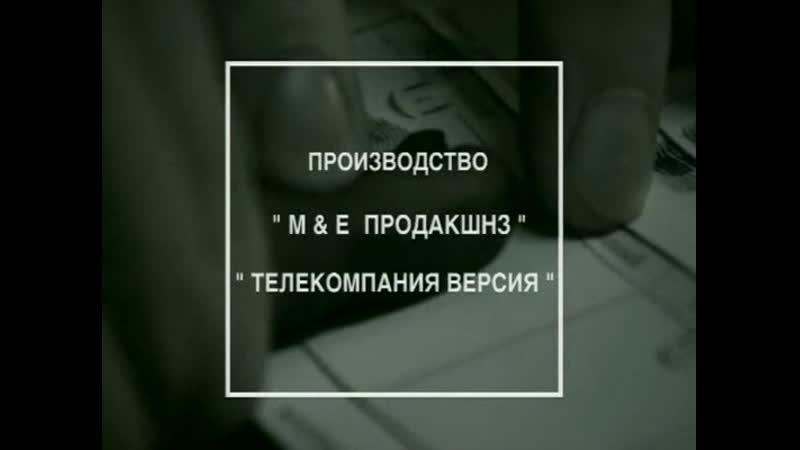 """Криминальная Россия.Доктор """"Смерть"""". часть 2"""