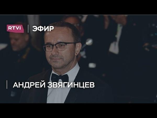 Андрей Звягинцев «Я горд, что живу в одно время с Иваном Голуновым»