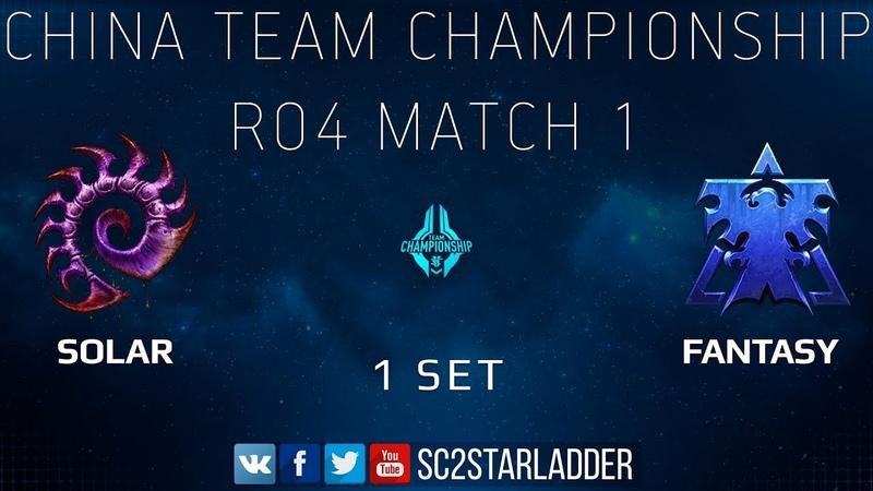 China Team Championship - Ro4 Match 1 Set 1 Solar (Z) vs FanTaSy (T)