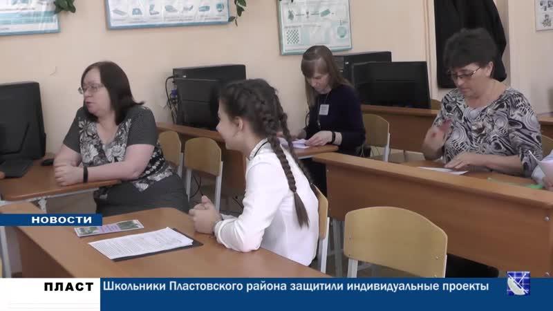 ПЛАСТ: Региональные исследования. Семиклассники Пластовского района продолжают выполнение индивидуальных проектов.
