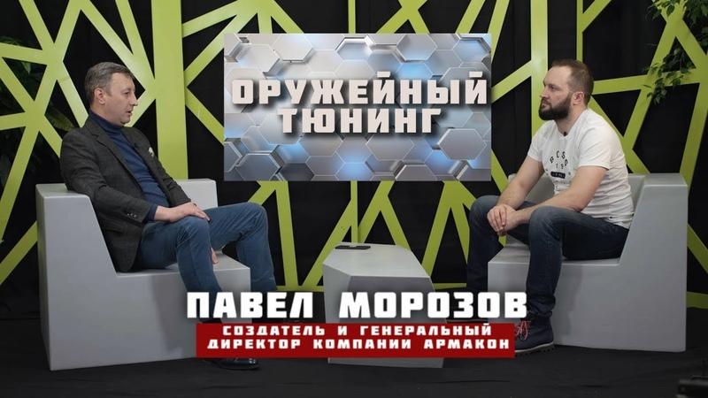 ARMACON / ТЮНИНГ ДЛЯ АК / ИНТЕРВЬЮ/ СДЕЛАНО В РОССИИ