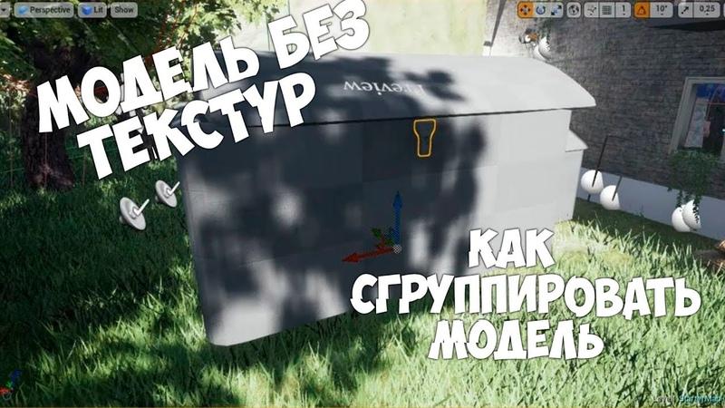 Импорт Модели Проблемы Новичков в Unreal Engine 4