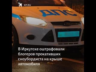 В иркутске оштрафовали блогеров прокативших сноубордиста на крыше автомобиля