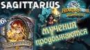 HearthStone - Приключения:Ведьмин лес - Часовщица Токи - Мучения продолжаются
