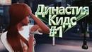 The sims 4 Династия Кидс 1 серия А ля Белоснежка