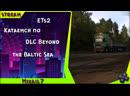ETS2 Катаемся по DLC Beyond the Baltic Sea