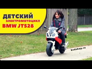 ДЕТСКИЙ ЭЛЕКТРОМОТОЦИКЛ MOTO BMW JT528 S 1000 RR обзор