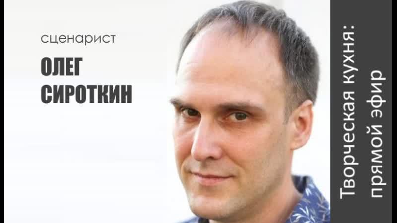 МолчановОлег Сироткин про сериал А.Л.Ж.И.Р и современную анимацию