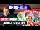 ПМЭФ-2019 / Эскорт / Распил бюджетных средств / Лживые заявления.