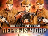Военная Разведка.Первый Удар.1 серия из 8.