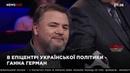 """Ганна Герман Руслан Коцаба Эпицентр украинской политики"""" 08.04.19"""