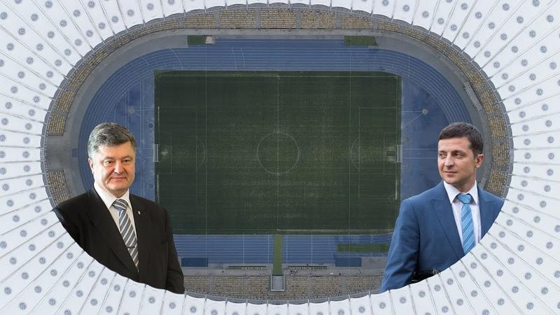 Зеленський vs. Порошенко Дебати на стадіоні НАЖИВО